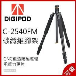 DIGIPOD C-2540FM C2540FM 承載重量更強 專業碳纖維腳架 CNC鍛造陽極處理 周年慶特價 可傑