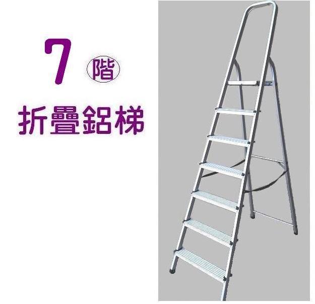 金梯屋GF-07鋁梯  7階工作梯 扶手梯  折疊梯