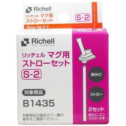 Richell利其爾第三代水杯補充吸管S-2★衛立兒生活館★