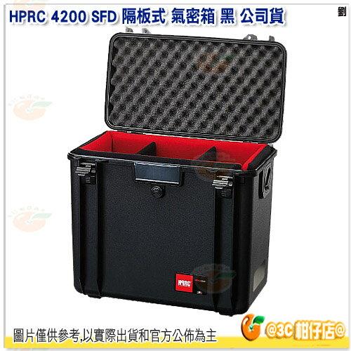義大利 HPRC 4200 SFD 隔板式 氣密箱 黑 公司貨 手提箱 防塵 防水 防撞
