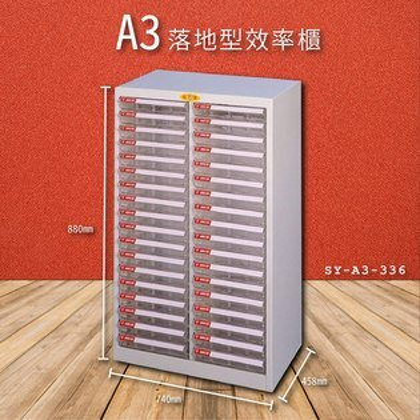 官方推薦【大富】SY-A3-336A3落地型效率櫃收納櫃置物櫃文件櫃公文櫃直立櫃收納置物櫃台灣製造