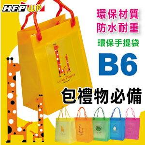 一個只要20元 HFPWP ^~10個量販^~ B6手提袋卡通亮彩PP環保無毒 防水 製