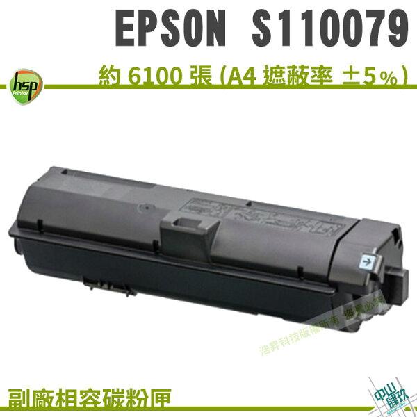 【浩昇科技】EPSONS110079黑相容碳粉匣