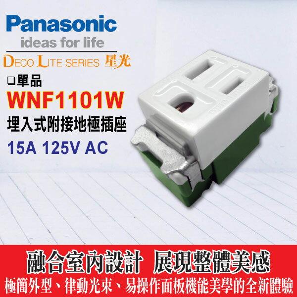《國際牌》星光系列WNF1101W附接地單插座 (不含蓋板)(白) -《HY生活館》水電材料專賣店