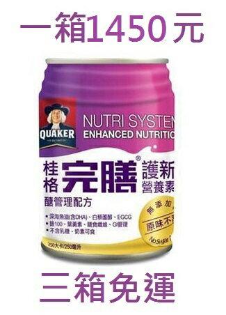 桂格完膳新均護營養素 鉻100,一箱24瓶。(單箱購買區)