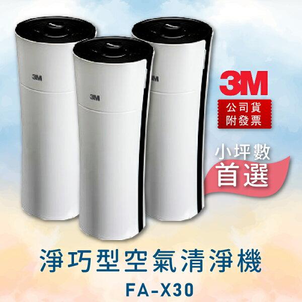 台灣製量販三入【3M淨呼吸】淨巧型空氣清淨機FA-X30FC-3G公司貨除臭過濾淨化空氣塵埃塵螨