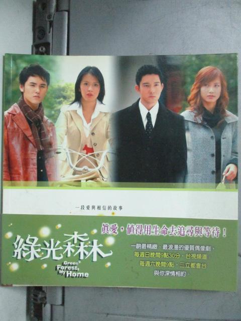 【書寶二手書T1/影視_HOE】綠光森林_原價280_三立電視製作