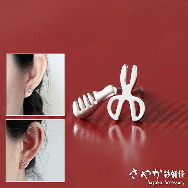 SAYAKA 日本飾品專賣:【Sayaka紗彌佳】純銀【梳子剪刀】造型耳環-耳針款