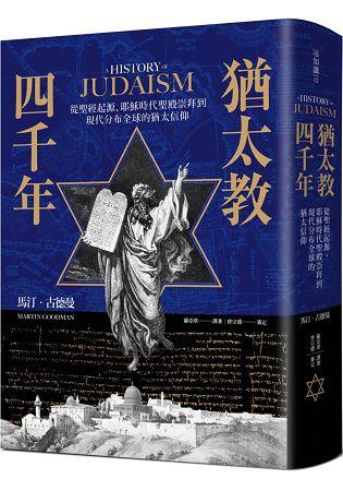 猶太教四千年:從聖經起源、耶穌時代聖殿崇拜到現代分布全球的猶太信仰
