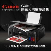 Canon印表機推薦到Canon PIXMA G3010 原廠大供墨印表機 多功能相片複合機就在好好印推薦Canon印表機