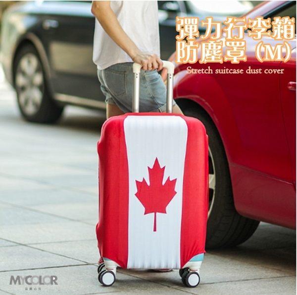 ♚MYCOLOR♚彈力行李箱防塵罩SAFEBET旅行出差拉桿國旗防塵套登機保護耐磨(M)【J58】