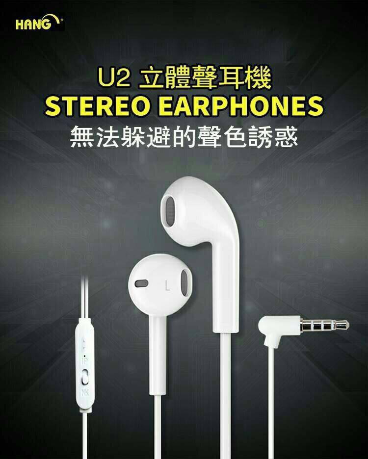 HANG U2 重低音智能線控耳機麥克風/L型插頭/3.5mm/免持聽筒/接聽/音樂切換/禮品贈品/TIS購物館
