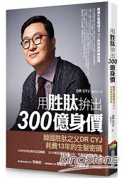 用胜?拚出300億身價:韓國生髮權威DR CYJ的研發終極密碼 0