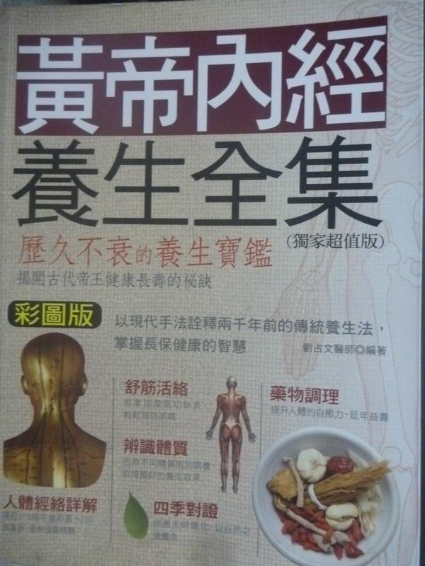 【書寶二手書T9/養生_XEF】黃帝內經養生全集_劉占文