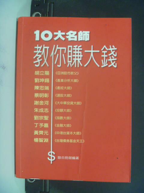 ~書寶 書T7/投資_GRS~10大名師教你賺大錢_聯合晚報