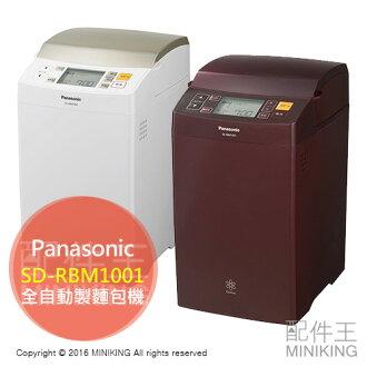 【配件王】日本代購 國際牌 Panasonic SD-RBM1001 全自動製麵包機 1斤型 另售 SD-BMT1001