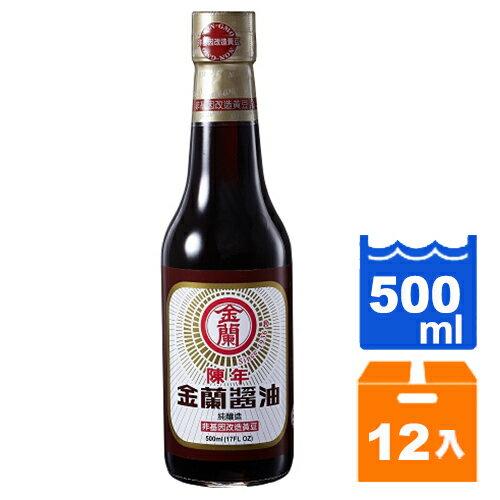 金蘭 陳年醬油(純釀造) 500ml (12入)/箱