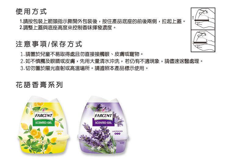 花仙子 花語香膏(檸檬 - 200g) [大買家] 5