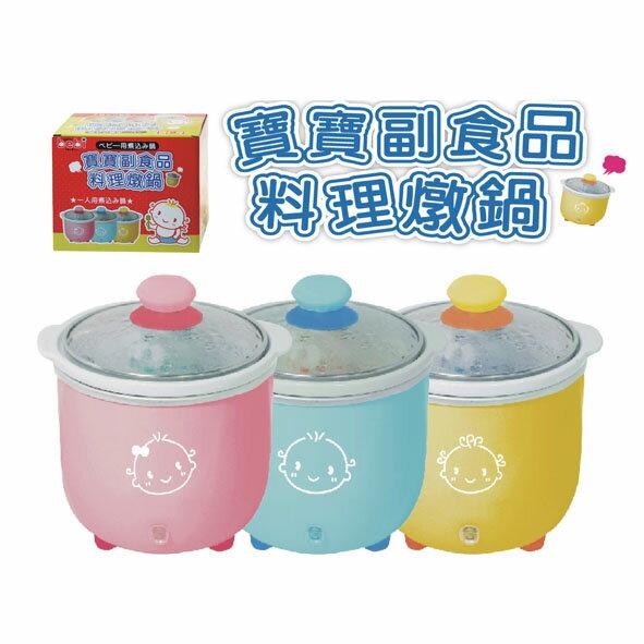 寶貝屋 - 元氣寶寶 - 寶寶副食品料理燉鍋 - 限時優惠好康折扣