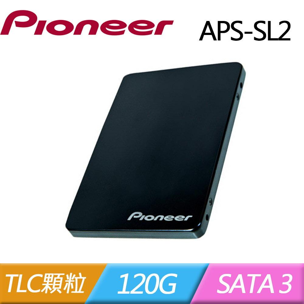 PIONEER 先鋒 APS-SL2 120G TLC SSD 固態硬碟