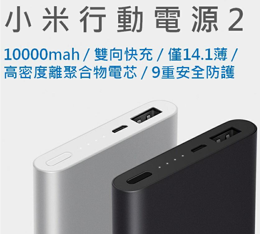小米行動電源2-10000mah/雙向快充/手機平板蘋果通用/超薄大容量/9重安全防護/CP王者