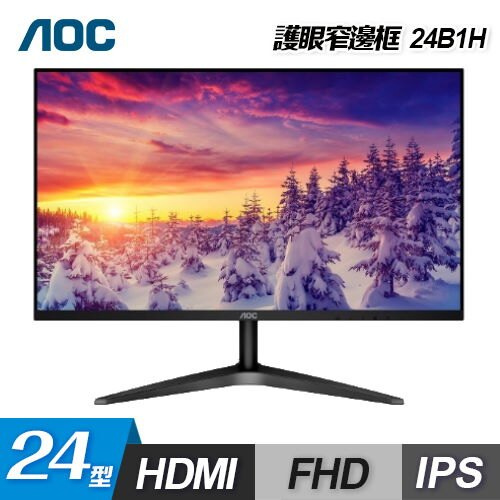 【AOC】24型 液晶螢幕顯示器(24B1XH)【三井3C】