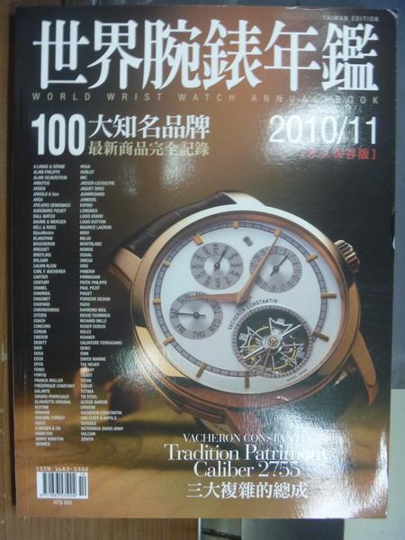 ~書寶 書T9/收藏_PGZ~世界腕表年鑑_2010 11_100大知名品牌 完全紀錄