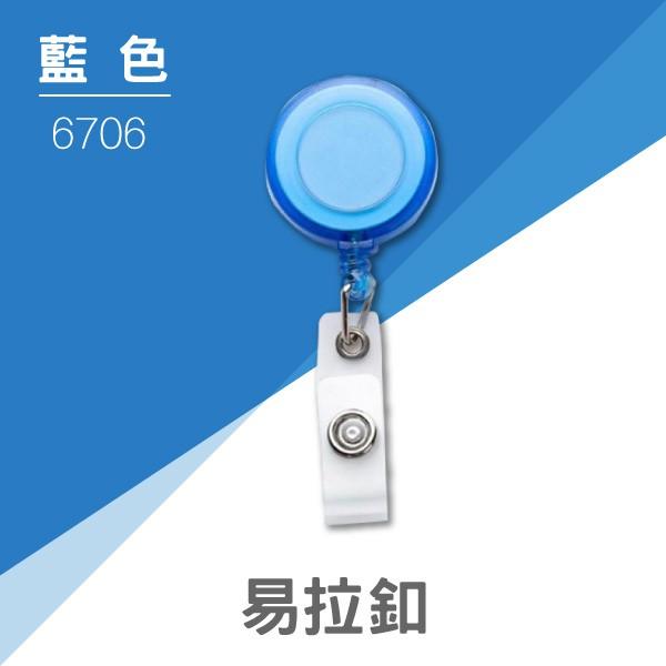 【勁媽媽】UHOO 6706 易拉扣(藍色) 卡套 識別套 員工證 掛繩 掛繩 名牌套