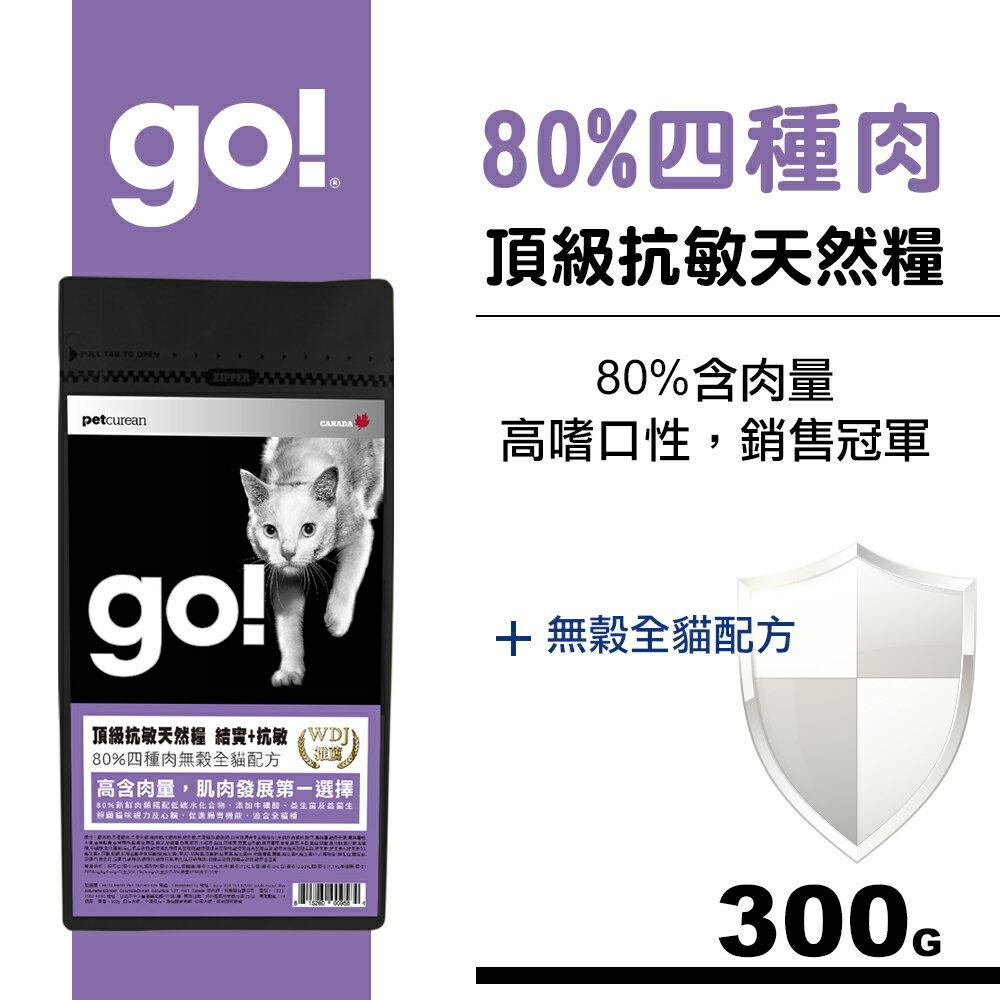 Go! 80%四種肉無穀貓糧300克