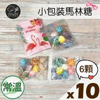 分享幸福的婚禮小物推薦喜糖_餅乾_伴手禮_糕點推薦【煮客實驗室】小包裝馬林糖 6顆 10包