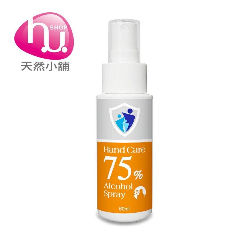 BIOGREEN Hand Care 75% Alcohol Spray  /  75%酒精隨身瓶60ml 1