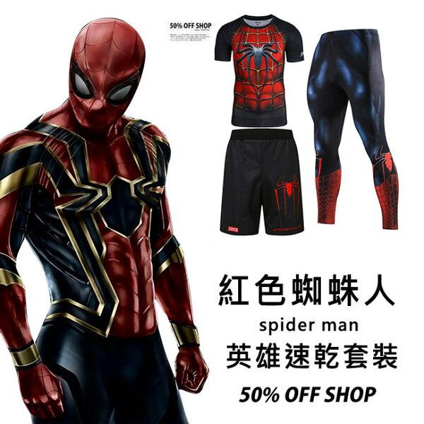 50%OFFSHOP紅色蜘蛛人電影同款運動健身套裝三件組【SS-A037685C】
