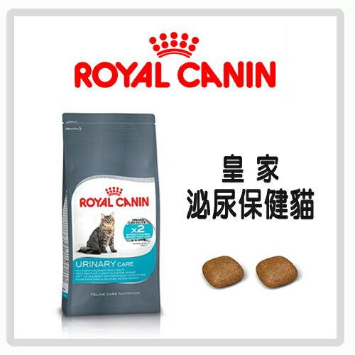 ~力奇~Royal Canin 法國皇家 泌尿保健貓UC33~2kg~550元 gt 可超