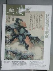 【書寶二手書T5/雜誌期刊_PLM】典藏古美術_289期_元代皇室書畫收藏