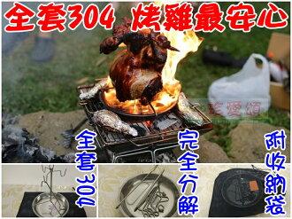 【珍愛頌】K033 台製全套可拆解304不鏽鋼桶仔雞架 附收納袋 滴雞精 桶仔雞支架 烤雞架 烤肉爐 烤肉架 桶子雞 露營 燒烤架