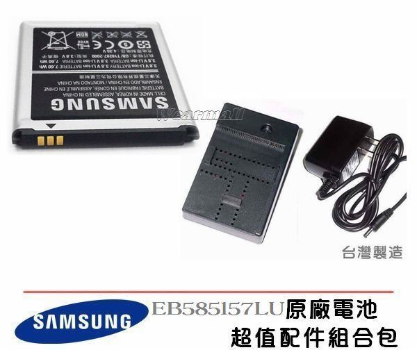 【免運費】Samsung EB585157LU 原廠電池【配件包】Galaxy Beam i8530、i8552 Galaxy Win、Core Lite G3586