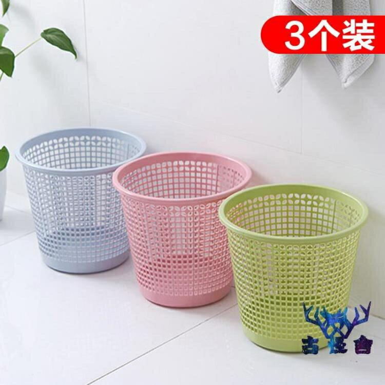 【3/6個裝】家用簡約垃圾桶客廳創意塑料紙簍個性