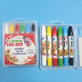MONA萬事捷 CP-065 6色人體彩繪筆 水溶炫彩筆(膠盒)/一盒入{定120}