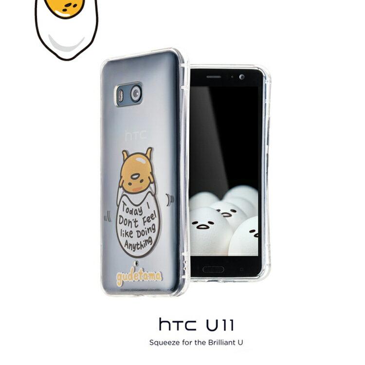 SIMPLE WEAR HTC U11 U-3u 蛋黃哥TPU保護套 保護殼 軟殼 防摔殼 氣墊空壓殼 手機殼 手機背蓋 後蓋 神腦貨