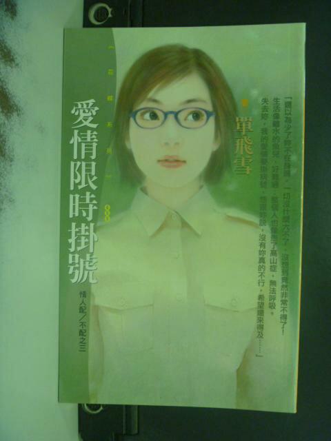 【書寶二手書T9/言情小說_NAC】愛情限時掛號: 情人配.不配之三_單飛雪