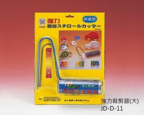 花蝶牌強力型保利龍切割器保麗龍裁剪器(JD-D11)