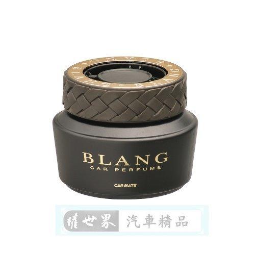 權世界@汽車用品 日本CARMATE BLANG NERO果凍香水消臭芳香劑 G1101-四種味道選擇