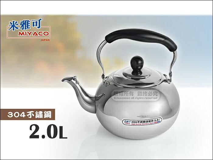 快樂屋♪Miyaco米雅可 00-6934《304不鏽鋼造型壺 2.0L》琴音提醒 茶壺.煮開水壺.冷水壺 SGS檢驗