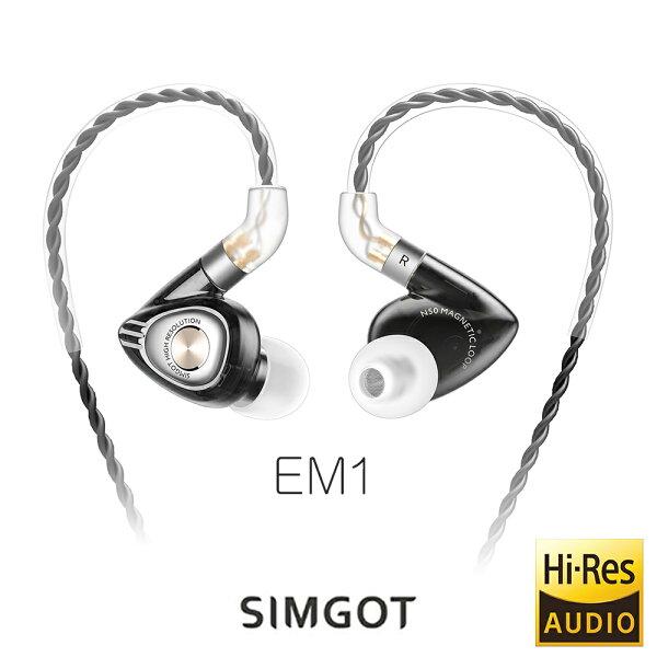 志達電子EM1現貨贈全家百元禮券及皮質耳機收納盒SIMGOT動圈可換線耳道式耳機