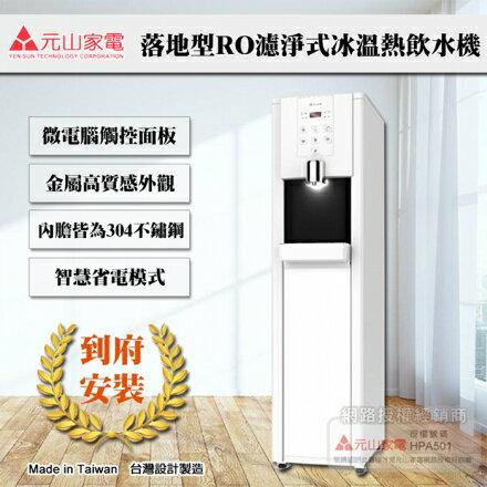 【元山牌】落地型RO濾淨式冰溫熱飲水機(YS-8211RWSAB)