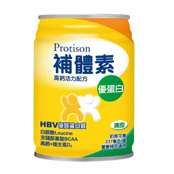「加贈2瓶」【補體素】優蛋白液體 不甜/清甜 237ml/24罐(箱) *2種口味可選*
