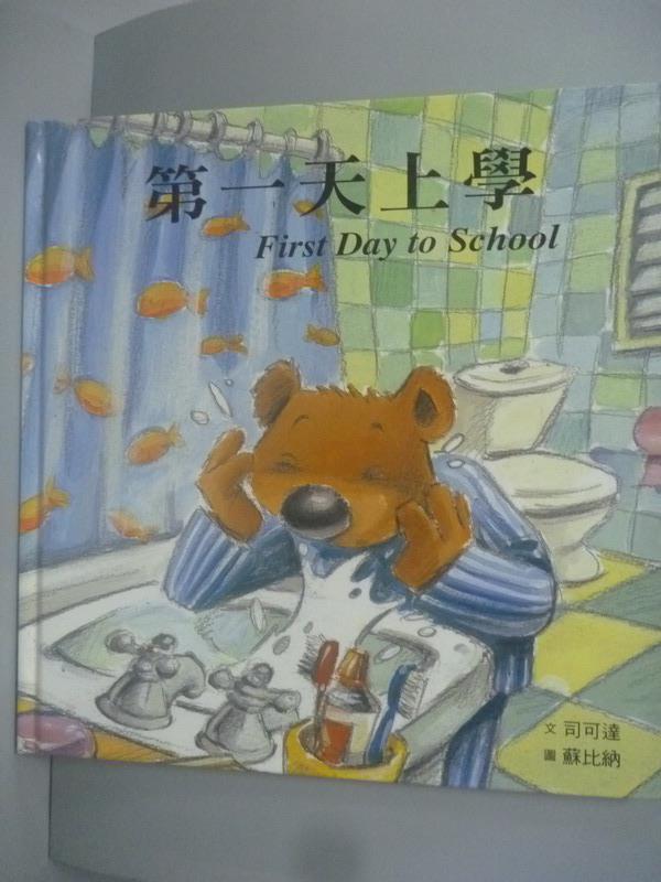 ~書寶 書T1/少年童書_YDJ~第一天上學  First day to school_司