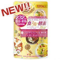 現貨日本iSDG醫食同源濃縮酵素錠發酵凝縮酵素GOLD新款232種蔬菜+水果120粒包◆德瑞健康家◆