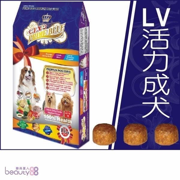 LV藍帶 狗食 活力成犬15kg.紐澳羊雞雙寶 鮮蔬食譜.中小型犬