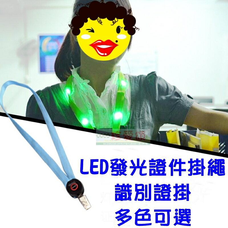 【珍愛頌】F011 LED發光識別證掛繩 識別證吊繩 證件掛繩 證件吊繩 識別證掛帶 證件帶 頸繩 活動主持 團康尾牙